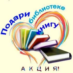 подари книгу