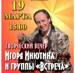 Игорь Инютин