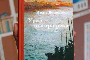 Урал - быстра река