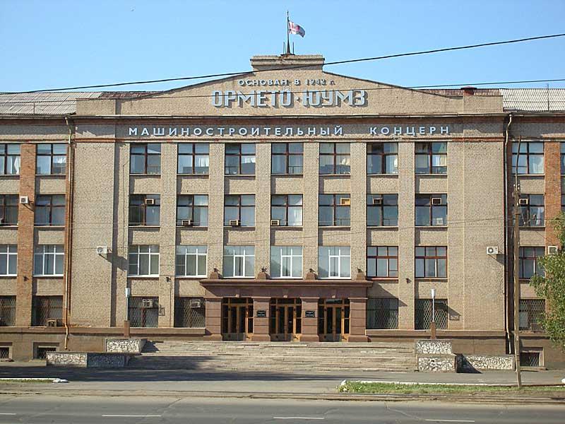 Картинки по запросу ОАО «МК ОРМЕТО-ЮУМЗ»