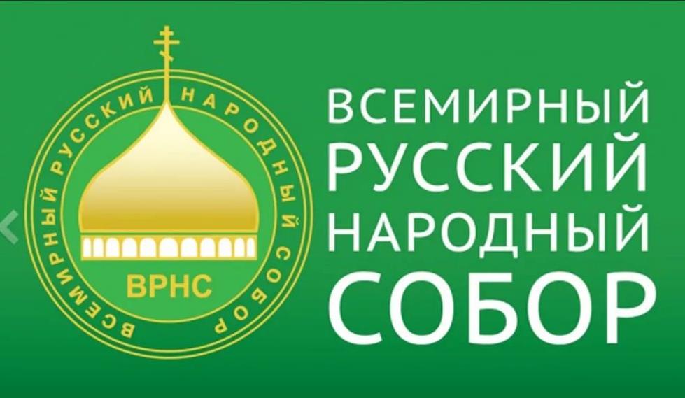 В Оренбургской области появится региональное отделение Всемирного Русского Народного Собора