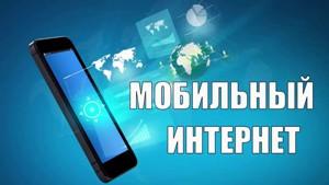 Мобильный интернет в бузулуке