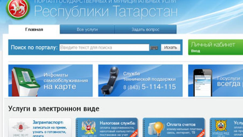 Все пользователи портала госуслуг РТ могут принять участие в конкурсе «IT-Чемпион»