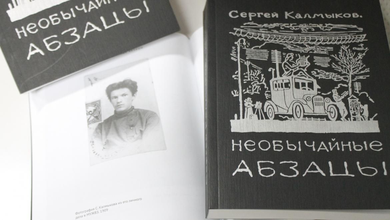 Оренбуржцам представят «Необычайные абзацы»