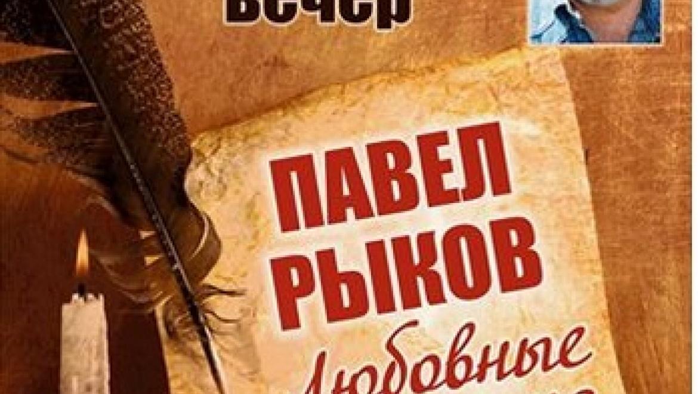 Творческий вечер Павла Рыкова