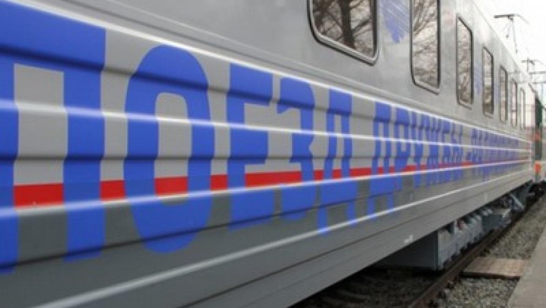 Казань станет частью маршрута «Поезда дружбы»
