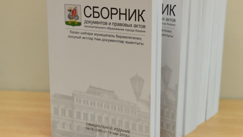 Опубликована электронная версия Сборника документов МО Казани №46