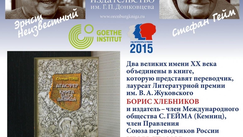 Оренбургское книжное издательство презентует два романа