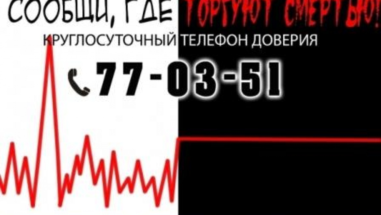 Итоги акции «Сообщи, где торгуют смертью!»