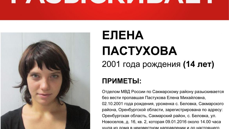 Пропала Елена Пастухова