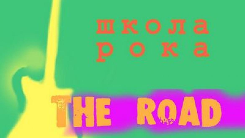 В Казани пройдет концерт рок-групп Школы рока «The Road»
