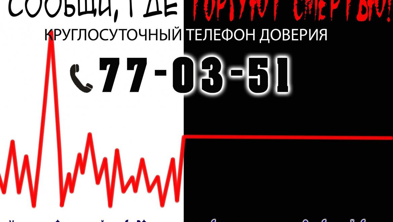 «Сообщи, где торгуют смертью!» с 14 по 25 марта в Оренбуржье пройдёт всероссийская акция