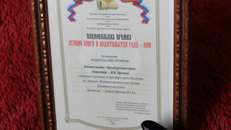 Оренбургское книжное издательство им. Г.П. Донковцева стало лауреатом Национальной премии «Лучшие книги и издательства года» за 2015 год