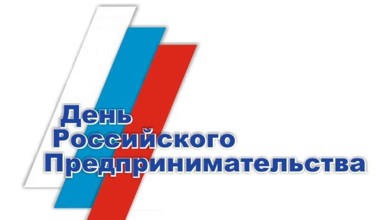 26 мая – День российского предпринимательства!