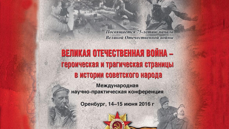 Героическая и трагическая страницы в истории советского народа