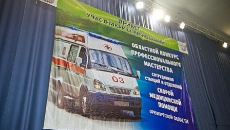 Определены победители конкурса сотрудников скорой помощи