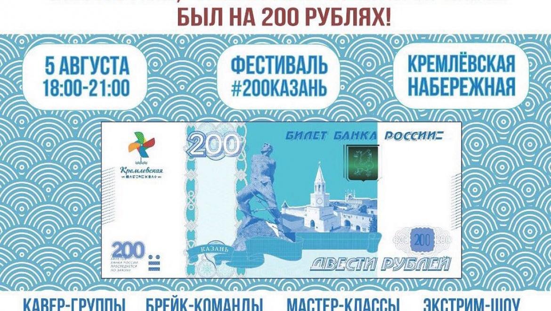 В Казани украсят «Денежное дерево» макетами 200-рублевых купюр