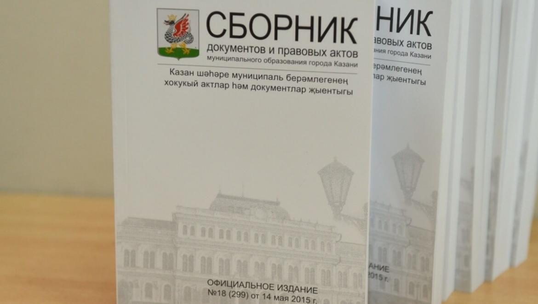 Опубликована электронная версия Сборника документов МО Казани №32