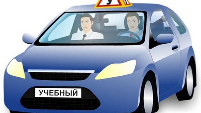 С 1 сентября экзамены на водительские права будут проходить по новым правилам