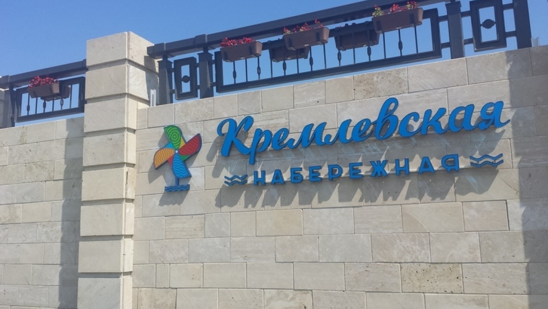 Около 2 тыс. любителей бега станут участниками Казанского полумарафона