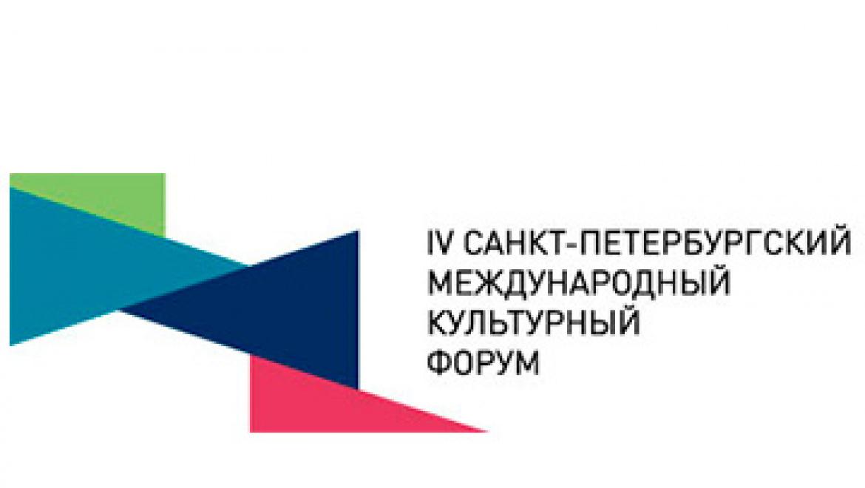 Оренбургской делегация работает на V Международном культурном форуме в Санкт-Петербурге