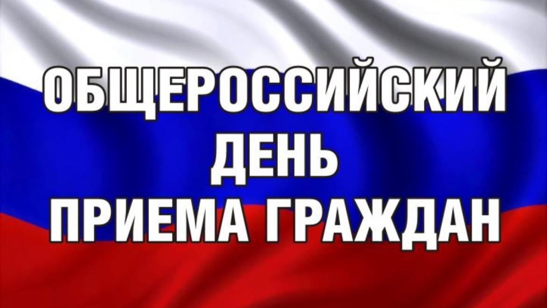 Об общероссийском дне приема граждан
