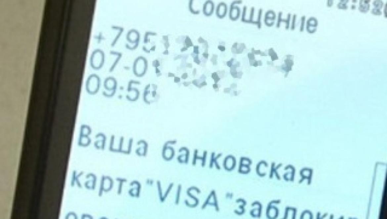 Доверился СМС-сообщению о списание денег с банковкой карты
