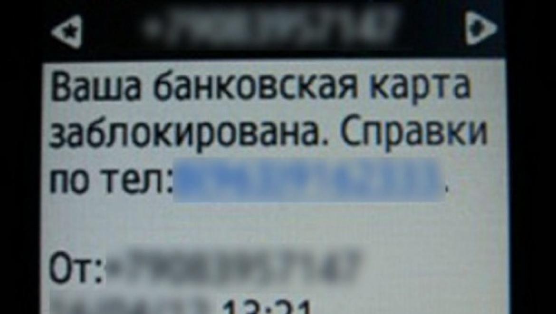 После получения СМС, пенсионер лишился 200 тысяч