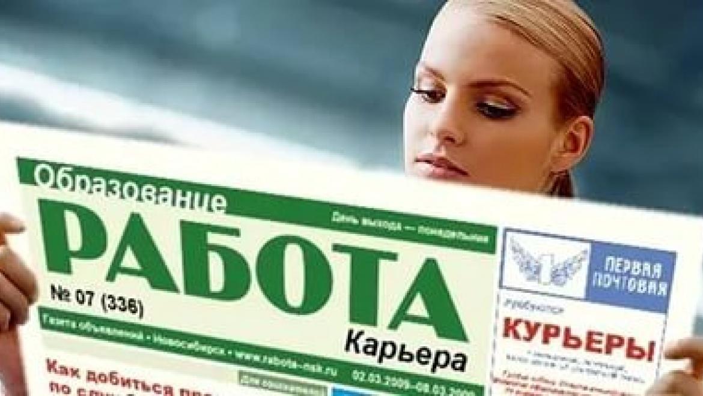 Жители Оренбургской области стали активнее искать работу