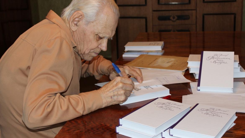 Общественности представят книгу «Топонимические очерки Оренбуржья»