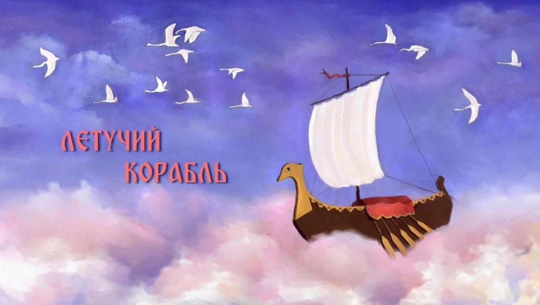 В Оренбургской драме премьера сказки «Летучий корабль»