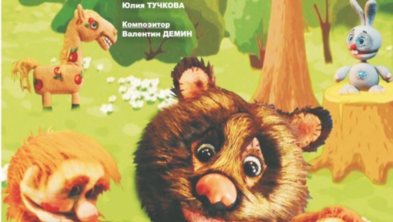 «Сказ про медведя»