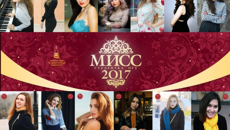 Кто получит корону «Мисс студентка ОГУ – 2017»