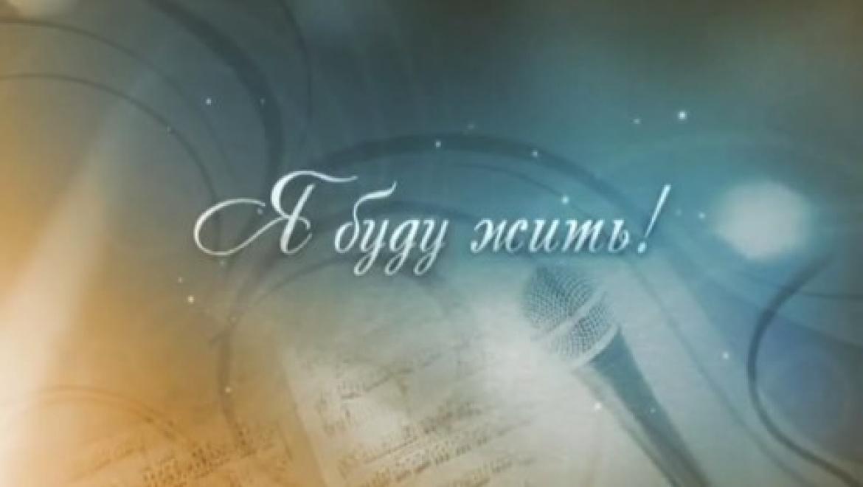 Проект инвамира «Я буду жить!» приглашает оренбуржцев