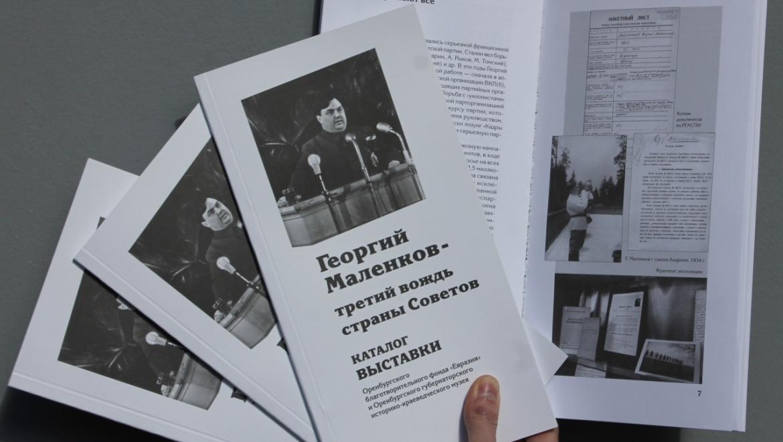 Завершила работу выставка «Георгий Маленков – третий вождь страны Советов»