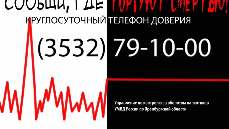 Подведены итоги первого этапа акции «Сообщи, где торгуют смертью!»