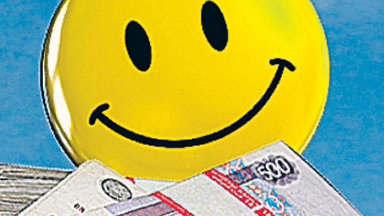 Сколько денег нужно оренбуржцам для счастья?