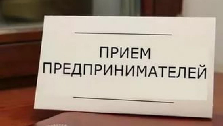 Прокуратурами города проводится Всероссийский день приема предпринимателей