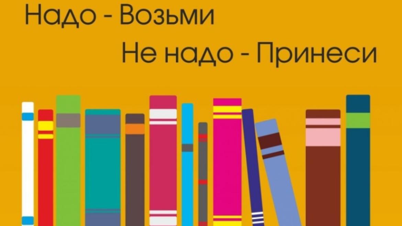 «Большой книгообмен» в Библиотеке им. Н. Крупской