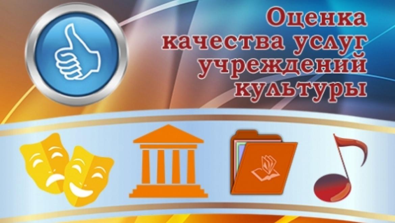 Более 900 человек открыто высказались в адрес учреждений культуры Оренбуржья
