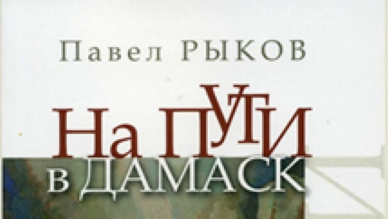 Павел Рыков презентует свою книгу «На пути в Дамаск»