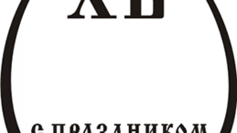 Оренбуржцы могут стать участниками почтового спецгашения в честь Пасхи
