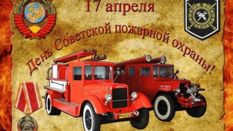 17 апреля – День Советской пожарной охраны