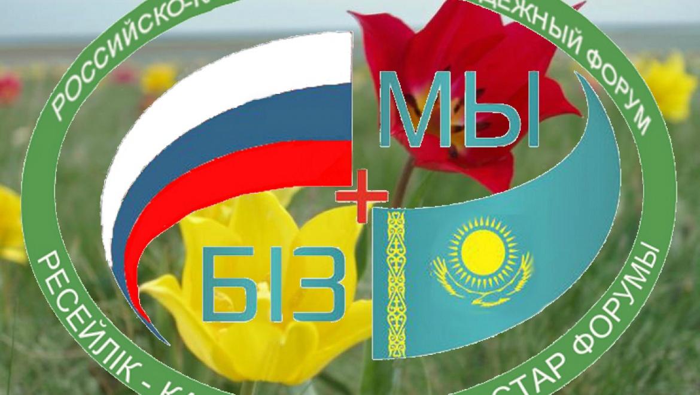 Российско-казахстанский молодежный форум собирает друзей