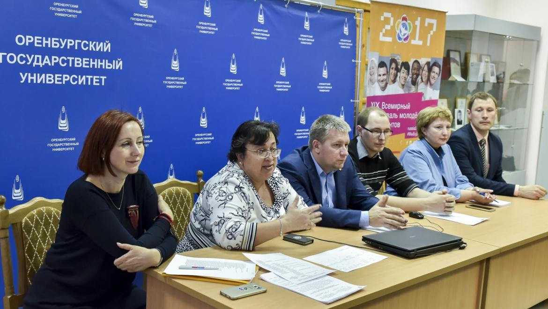 В ОГУ отбирают участников на Всемирный фестиваль в Сочи