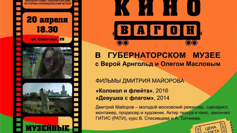 «КИНО-ВАГОН» представит публике два короткометражных фильма