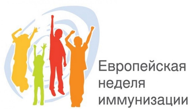 Оренбург примет участие в Европейской неделе иммунизации