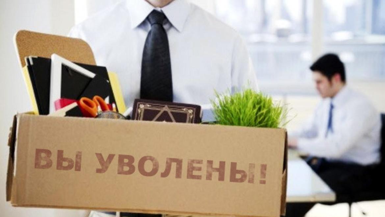 Только треть оренбуржцев никогда не увольняли с работы