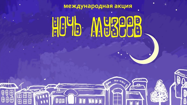 Программа #Ночьмузеев в Оренбуржье
