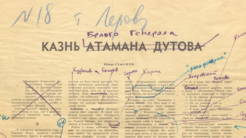 Оренбуржцев ждет сенсация от дочери знаменитого писателя Юлиана Семенова